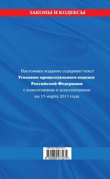 Обложка сзади Уголовно-процессуальный кодекс РФ: текст с изм. и доп. на 15 марта 2011 г.