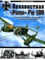 Харук А.И. - Ненавистная Рама Fw 189. Лучший самолет-разведчик Второй Мировой обложка книги