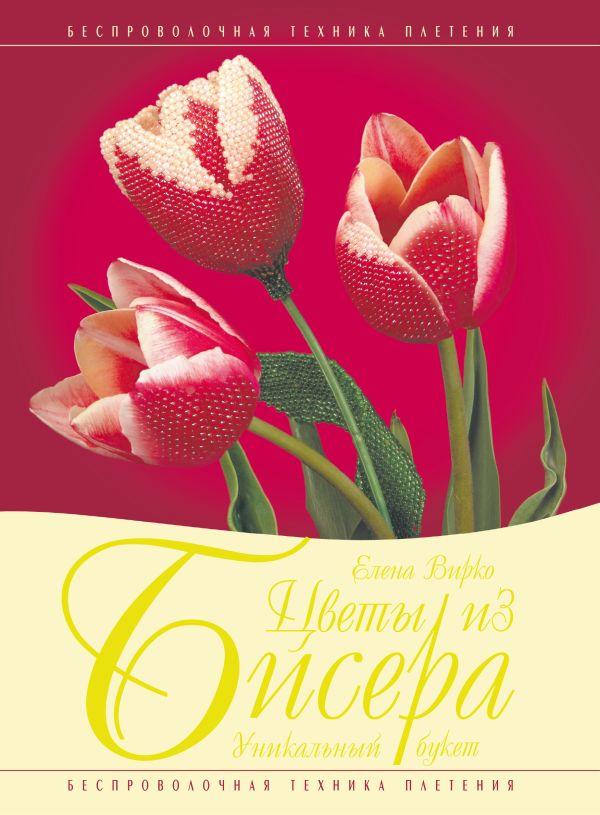 Цветы из бисера. Уникальный букет Вирко Е.В.