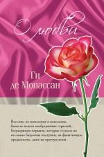 Мопассан Г. де - О любви обложка книги