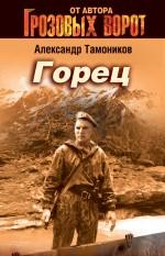 Тамоников А.А. - Горец: роман обложка книги