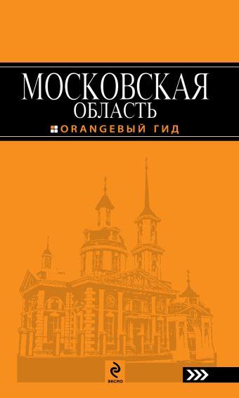 Московская область : путеводитель Рыбальченко Н.В.