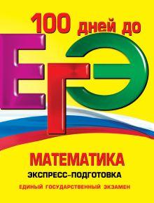 Виноградова Т.М., и др. - ЕГЭ. Математика: Экспресс-подготовка обложка книги