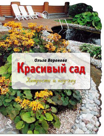 Красивый сад: хитрости и ноу-хау Воронова О.В.