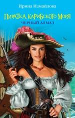 Измайлова И. - Пиратка Карибского моря. Черный Алмаз обложка книги