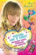 Любовь как в кино!: Большая книга романов для девочек: повести
