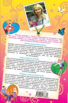 Обложка сзади Любовь как в кино!: Большая книга романов для девочек: повести Антонова А.Е.