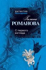 Романова Г.В. - С первого взгляда: роман обложка книги