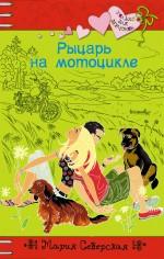 Северская М. - Рыцарь на мотоцикле: повесть обложка книги