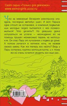 Обложка сзади Рыцарь на мотоцикле: повесть Северская М.
