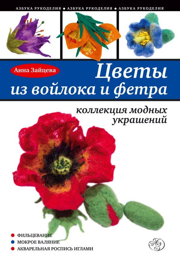 Цветы из войлока и фетра. Коллекция модных украшений Зайцева А.