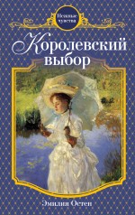 Королевский выбор: роман обложка книги