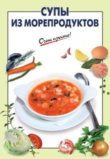 Супы из морепродуктов обложка книги