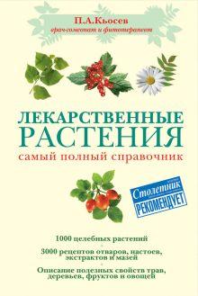 Кьосев П.А. - Лекарственные растения: самый полный справочник обложка книги