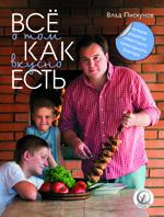 Пискунов В. - Все о том, как вкусно есть обложка книги