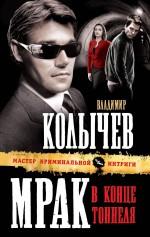 Колычев В.Г. - Мрак в конце тоннеля: роман обложка книги