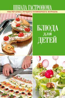 - Школа Гастронома. Блюда для детей обложка книги