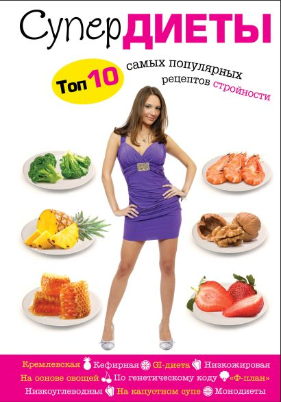 Какие Есть Доступные Диеты. ТОП-10 самых популярных диет