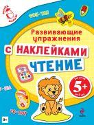 Голицына Е.Б. - 5+ Чтение. Развивающие упражнения' обложка книги