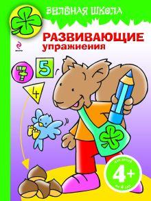 - 4+ Зеленая школа. Развивающие упражнения. (бельчонок) обложка книги