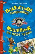 Сотников В.М. - Полуостров сокровищ; Мошенник на поле чудес: повести обложка книги