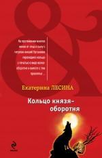 Кольцо князя-оборотня: роман