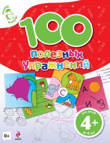 Голицына Е.Б. - 4+ 100 полезных упражнений обложка книги