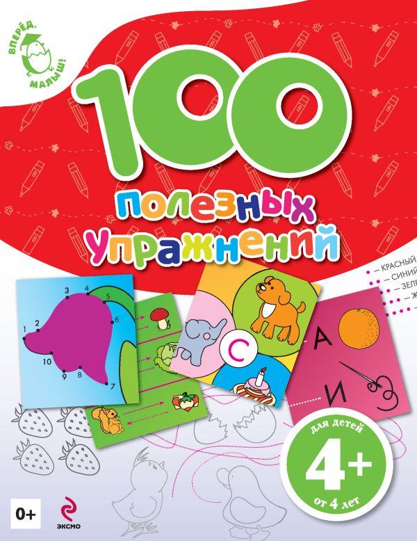 4+ 100 полезных упражнений Голицына Е.Б.