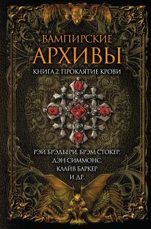 Вампирские архивы. Кн. 2: Проклятие крови