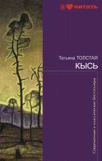Толстая Т.Н. - Кысь: роман обложка книги