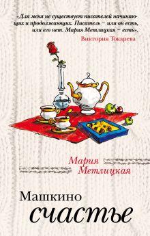 Метлицкая М. - Машкино счастье обложка книги