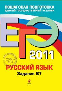 Бисеров А.Ю., Маслова И.Б. - ЕГЭ - 2011. Русский язык: задание В7 обложка книги