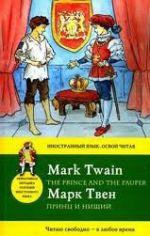 Обложка Принц и нищий = The Prince and the Pauper Твен М.