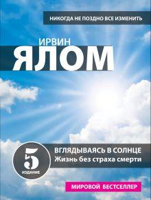 Ялом Ирвин - Вглядываясь в солнце. Жизнь без страха смерти обложка книги