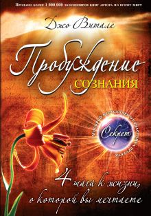 Витале Д. - Пробуждение сознания: 4 шага к жизни, о которой вы мечтаете обложка книги