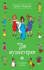 Три мушкетерки: роман обложка книги