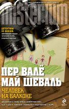 Валё П., Шеваль М. - Человек на балконе' обложка книги