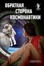 Роуч М. - Обратная сторона космонавтики обложка книги