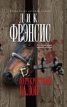 Фрэнсис Д., Фрэнсис Ф. - Перекрестный галоп обложка книги