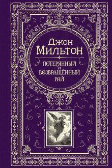 Мильтон Д. - Потерянный и возвращенный рай обложка книги