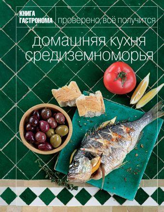 Книга Гастронома Домашняя кухня Средиземноморья