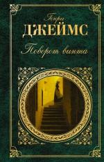 Поворот винта: повести и рассказы обложка книги