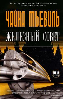 Железный Совет обложка книги