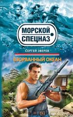 Взорванный океан: роман