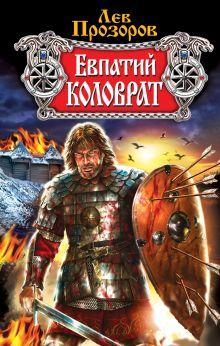 Евпатий Коловрат обложка книги