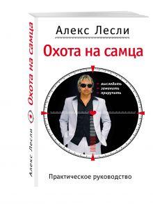 Лесли А. - Охота на самца. Выследить, заманить, приручить. Практическое руководство обложка книги