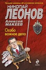 Леонов Н.И., Макеев А.В. - Особо важное дело: роман обложка книги
