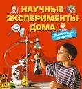9+ Научные эксперименты дома. Энциклопедия для детей от ЭКСМО