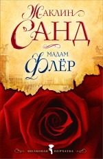 Мадам Флер: роман обложка книги