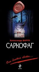 Варго А. - Саркофаг: роман обложка книги
